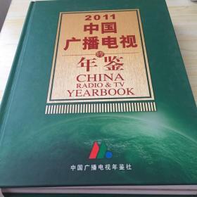 2011中国广播电视 年鉴