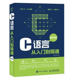 C语言从入门到精通 精粹版