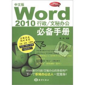 Office职场达人系列丛书·文秘办公必备手册:Word 2010行政(中文版)