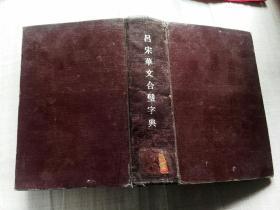 三版 吕宋华文合璧字典(增广改良)