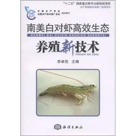水产养殖新技术推广指导用书:南美白对虾高效生态养殖新技术