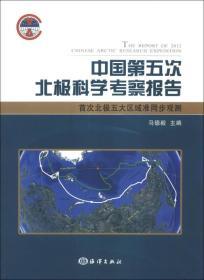 中国第五次北极科学考察报告:首次北极五大区域准同步观测