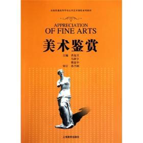 美术鉴赏 洪复旦 马新宇 韩显中 上海教育 9787544424127