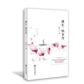 正版新书】蝶影·佩索阿