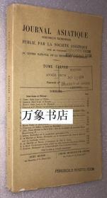 Journal Asiatique   亚洲学杂志   1970年258卷1-2期  毛边本  未裁开