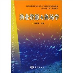 渔业资源与渔场学陈新军海洋出版社9787502761189