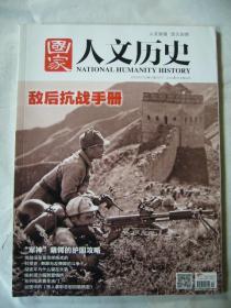 国家人文历史 2015年第14期 敌后抗战手册