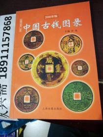 中国古钱图录  2006