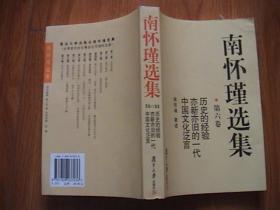 南怀瑾选集(第六卷 )历史的经验亦新亦旧的一代中国文化泛言