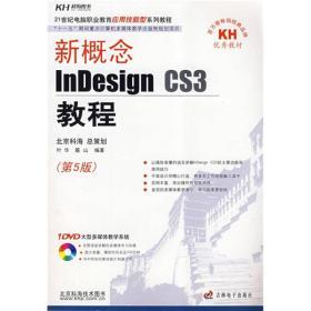 新概念InDesign CS3教程(第5版)