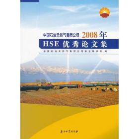 中国石油天然气集团公司2008年HSE优秀论文集