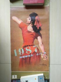挂历:粉笔画挂历(托智时/作.1987年) 12张全