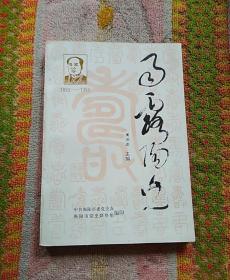 雨露阳光一隆重纪念毛泽东同志诞辰一百周年