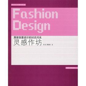 【二手包邮】灵感作坊:服装创意设计的50次闪光 陶音 萧颖娴 中国