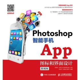 Photoshop 智能手机App图标和界面设计(附视频)