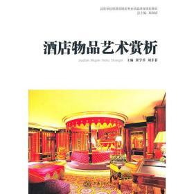 《酒店物品艺术赏析》