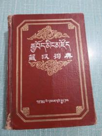 藏汉词典 1981年1版2印 甘肃人民出版社 布面精装 8品