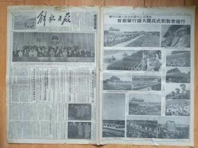庆祝中华人民共和国建国五周年首都举行盛大阅兵式和群众游行【解放日报  1954年10月5日】