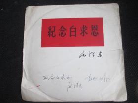 78转黑胶木唱片(毛主席著作朗读片)纪念白求恩