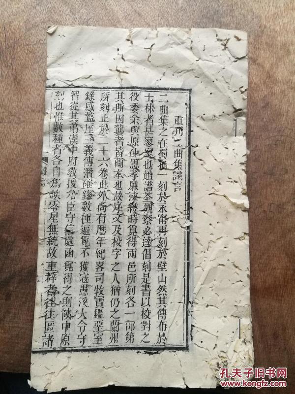 木刻本,二曲集卷之首一二三合订厚本。