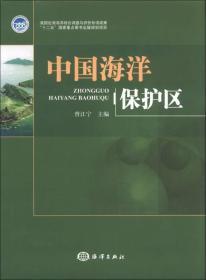 【有破损】中国海洋保护区