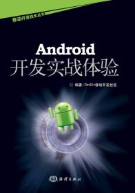 Android开发实战体验