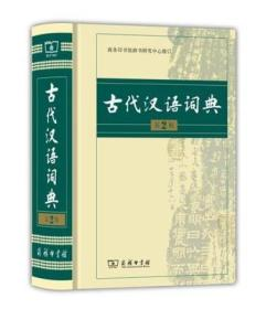 9787100099806/古代汉语词典(精装)(第2版)/商务印书馆