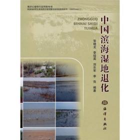 中国滨海湿地退化