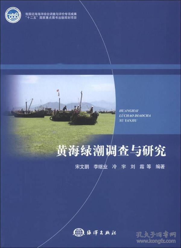 黄海绿潮调查与研究