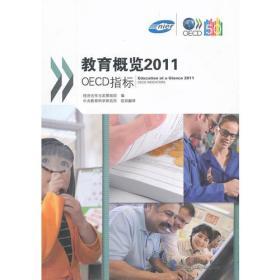 教育概览2011 OECD指标