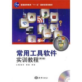常用工具软件实训教程(第2版)