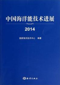 中国海洋能技术进展(2014)