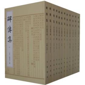 碑传集(全12册)