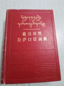 藏汉拉萨口语词典
