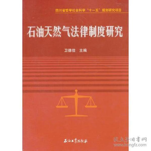 石油天然气法律制度研究