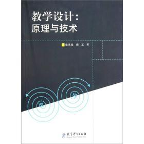 教学设计:原理与技术