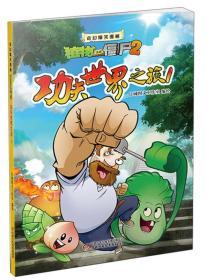 功夫世界之旅(1)/奇幻爆笑漫画植物大战僵尸2