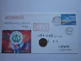 江阴市集邮协会成立20周年 纪念封原地实寄封 (预防非典刻不容缓  )X8