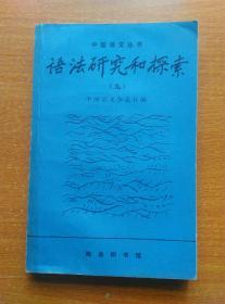 语法研究和探索 九