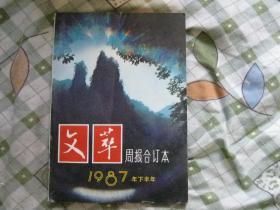 文翠周报合订本1987下半年.16开本