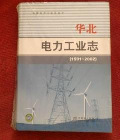 华北电力工业志:1991——2002