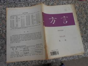 杂志;方言1997年第1期;考本字甘苦{李荣}