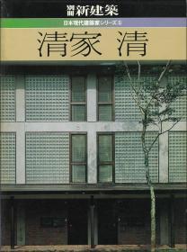 别册新建筑·日本现代建筑家系列/新建筑社/1982.10/29.8 x 22.2 x 1.6 cm/208页/清家清 日文