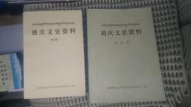 迪庆文史资料 第八辑 【和根合签赠本】