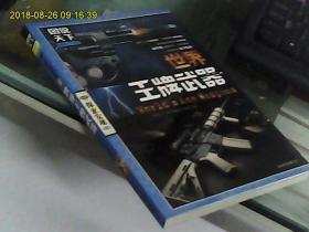 图说天下探索发现系列:世界王牌武器