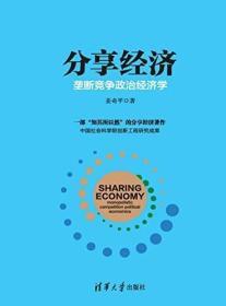 分享经济:垄断竞争政治经济学【硬精装】