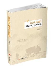 农业文化遗产旅游开发与保护研究