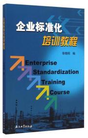 企业标准化培训教程