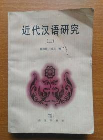 近代汉语研究(二)