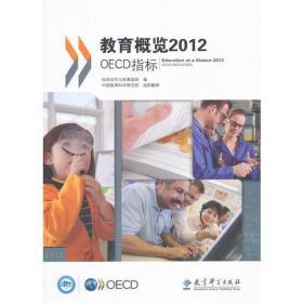 教育概览2012